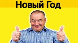Игорь Маменко - Новый Год
