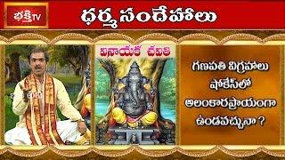 Can Keep Ganpati Idols In Showcase? | Vinayaka Chavithi | Dharma Sandehalu | Bhakthi TV