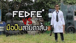 FEDFE mini ep.1 | ทาสีพรางตัว VS มือปืนสายตาสั้น