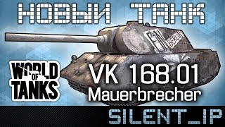 World of Tanks: Новый премиум танк VK 168.01 Mauerbrecher