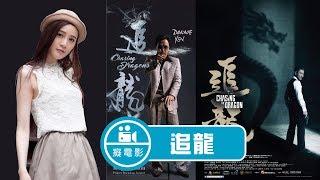 癡電影-追龍