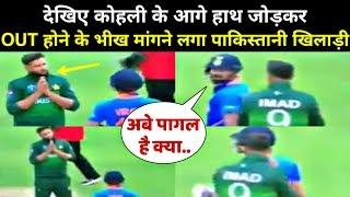 देखिये,जब बीच मैदान मे Kohli के सामने हाथ जोड़ कर रोने लगा था यह पाकिस्तानी,विडियो हुआ वायरल,सब हैरान
