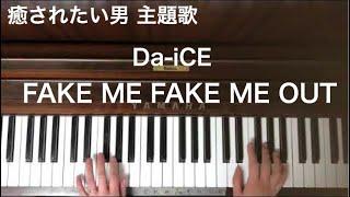 mqdefault - 🌱🎹【弾いてみた】ドラマ「癒されたい男」主題歌「FAKE ME FAKE ME OUT」/Da-iCE【ピアノ】