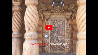 Готовый Русский Терем 500 м2 в Подмосковье | Эксклюзивные кедровые дома | izkedradom.ru