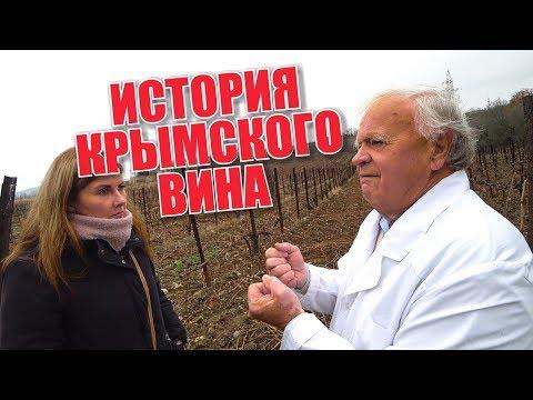 ВИНОДЕЛИЕ в Крыму от тавров до наших дней. Винодел Макагонов. Таврида. Крым сегодня