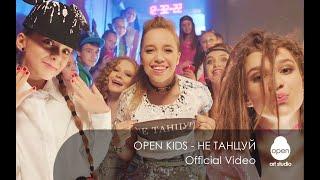 Open Kids - не танцуй!  (Official Video)