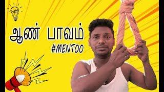 ஆண் பாவம் #mentoo || Nanjilvijayan || Lighthouse