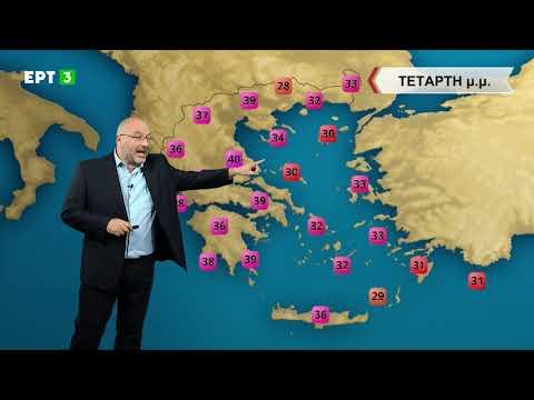 ΔΕΛΤΙΟ ΚΑΙΡΟΥ με τον Σάκη Αρναούτογλου | 22/06/2021 | ΕΡΤ