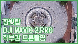 [드론촬영] 누구도 직접 본 적이 없는 한빛탑의 새로운 모습! in 4K   DJI Mavic 2 Pro