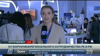 Форум межрегионального сотрудничества РК и РФ стартует в Петропавловске