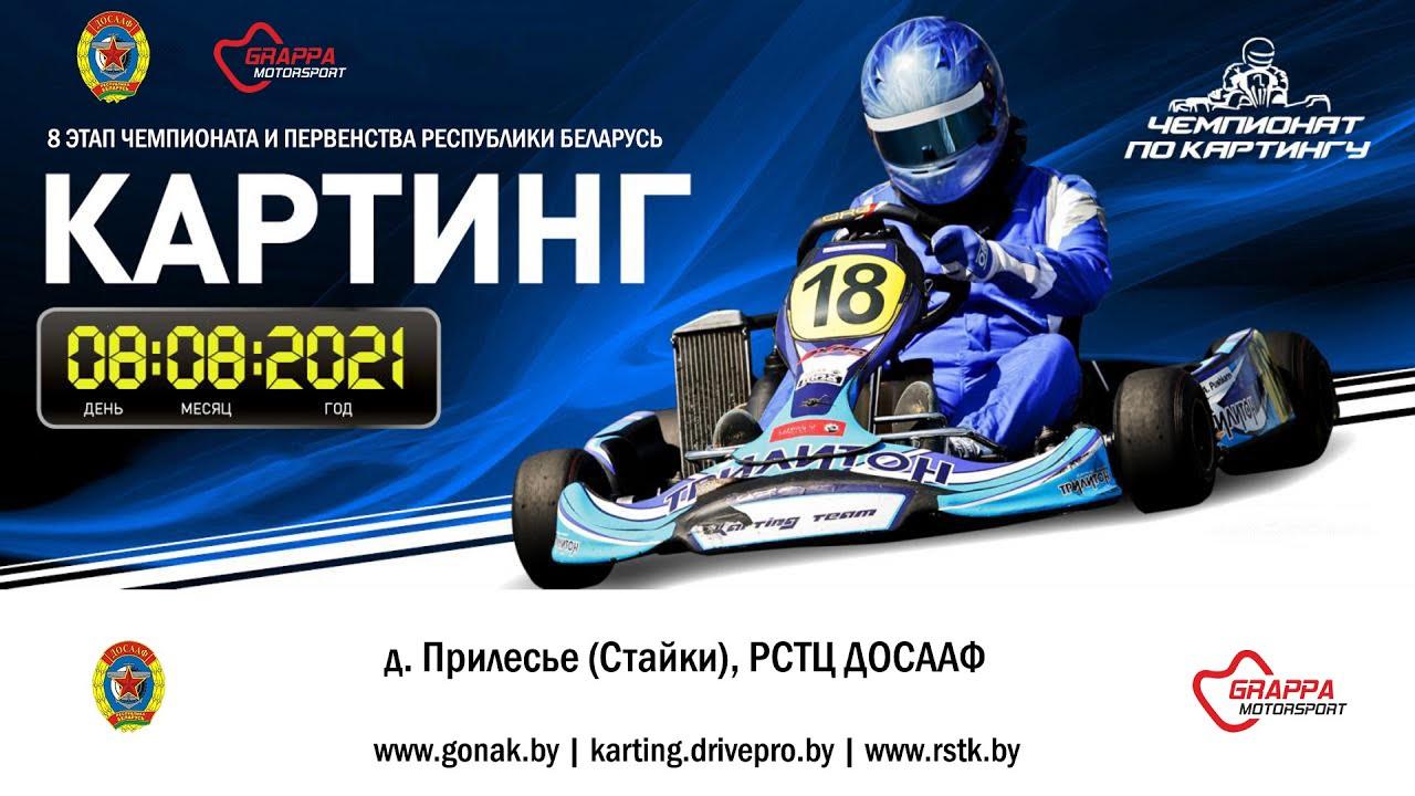 8 августа - 8 этап чемпионата и первенства РБ по картингу
