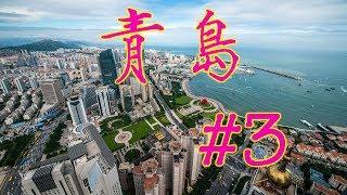 ዦ 48 ዣ Циндао. Город-сказка, город-мечта. Краткий обзор города