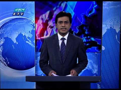 11 Pm News || রাত ১১  টার সংবাদ || 25 November 2020 || ETV News
