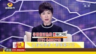 寻情记20170203期:怀孕五月 初恋男友闪婚长沙富家女超清版