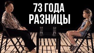 73 года разницы: девочка и бабушка обсуждают настоящих мужчин | Секреты