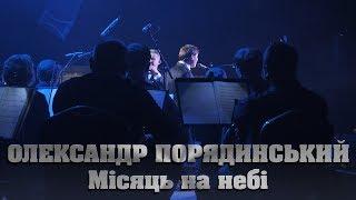 Олександр Порядинський - Місяць на небі, зіроньки сяють
