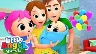صغير جديد في العائلة   ماما جابت بيبي   أخي الجديد   أختي الجديدة   Little Angel Arabic تحميل MP3