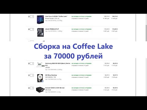 Cборка компьютера на Coffee Lake за 70000 рублей