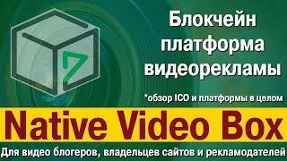 [BTC] Native Video Box: новый способ монетизации видео без партнёрской программы YouTube