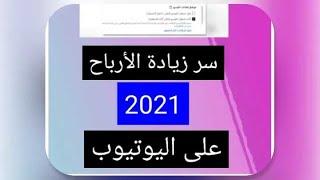 كيفية عمل إعلانات على فيديو بي قناتك 2021 ( الربح من اليوتيوب وزيادة أرباح بي قناتك )