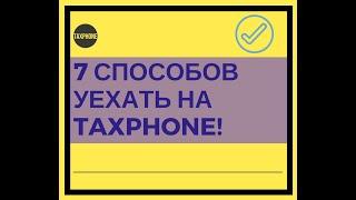7 способов уехать на такси с помощью сервиса Таксфон
