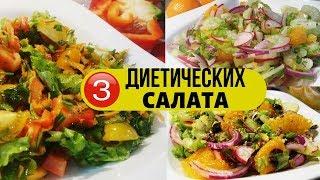 Диетические овощные салаты. Салаты для похудения.