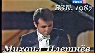 М. Плетнёв (ф-но, БЗК, 1987): Бетховен. 21-я соната, Лист. 12-я Венгерская рапсодия, - (3)