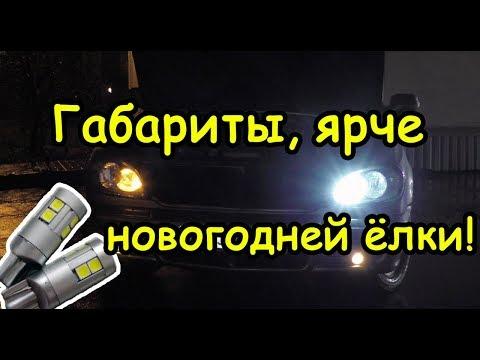 Как выбрать светодиоды в габариты