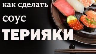 Соус Терияки. Очень простой рецепт. Давай готовить!