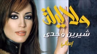 Sherine Wagdy - lsaaly شيرين وجدي - إسألي