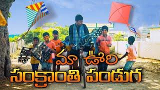 Sankrathi in Village   sankranti short film telugu 2021  Village entertainment channel