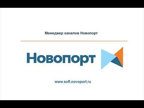 Видеообзор Novoport