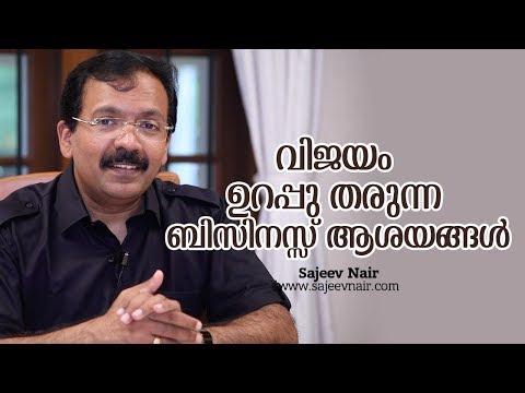 , title : 'Business ideas for start ups with guaranteed success - Sajeev Nair - Malayalam Motivation