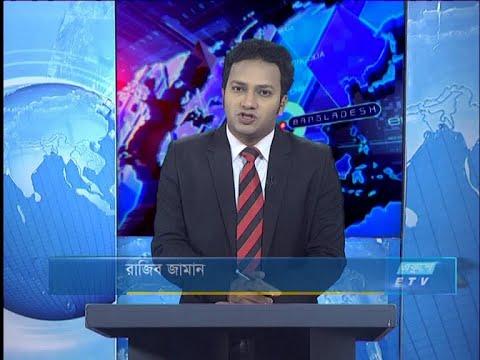 09 PM News || রাত ৯টার সংবাদ || 02 June 2020 || ETV News