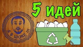Я в шоке !!! 5 идей из пластиковых бутылок # 2 / I