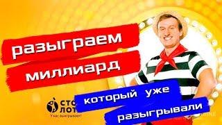 Столото кинули победителя лотереи на 5,8 миллиона ₽. Смотри пока не удалили | Pravda GlazaRezhet