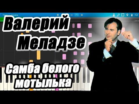 Валерий Меладзе - Самба белого мотылька (на пианино Synthesia)