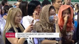 Қазақстандықтар Денис Тенмен қоштасты | Алматы