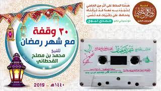 ثلاثون وقفة مع شهر رمضان للشيخ محمد بن مصلح القحطاني تحميل MP3