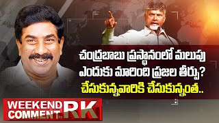 Chandrababu Naidu Mistakes in Ruling | Weekend Comment by RK | ABN Telugu