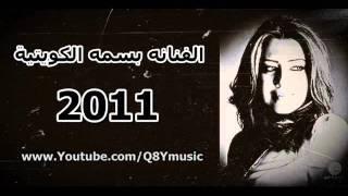 اغاني حصرية بسمه الكويتيه - كيفي 2011 تحميل MP3
