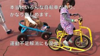 関西の穴場スポット!!関西サイクルスポーツセンター変わり種自転車運動不足解消!