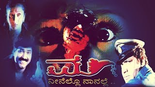 Neenello Naanalle Full HD Kannada Movie | Watch Online kannada Movie | Kannada Movie