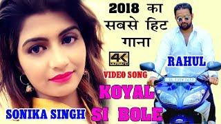 2018 का सबसे हिट गाना Sonika Singh कोयल सी बोले Sonu Khudaniya Superhit Haryanvi Gana 2018