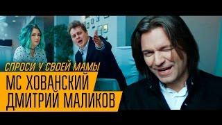 Смотреть онлайн Клип Дмитрий Маликов и Хованский - Спроси у своей Мамы