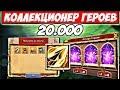 БИТВА ЗАМКОВ КОЛЛЕКЦИОНЕР ГЕРОЕВ ИЗИ РВЕНИЕ РОЛЛИНГ 20 000 НИШТЯКИ CASTLE CLASH