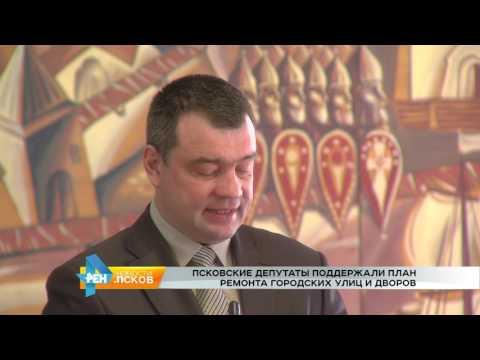 Новости Псков 27.03.2017 # Сессия Городской Думы