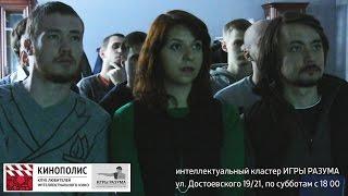 КЛИК (Клуб любителей интеллектуального кино)