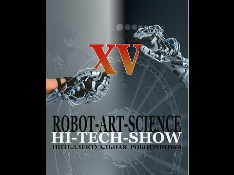Видеотрансляция Хи-Теч Шов 2014 «Цифровые технологии в образовании науке и искусстве»