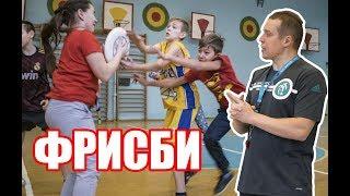 Учим детей играть. Алтимат фрисби!